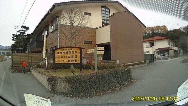 伊那神経科病院から松本市の相澤病院へ